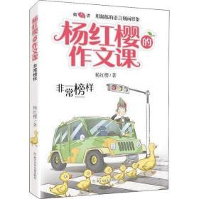 新书 杨红樱的作文课•非常榜样杨红樱浙江少年儿童出版社