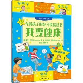 正版书  专属孩子的好习惯赢星书?专属孩子们的好习惯赢星书 我要健康索菲·吉尔斯高等教育出版社 全新书籍