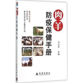 正版书  肉羊防疫保健手册马玉忠金盾出版社 全新书籍