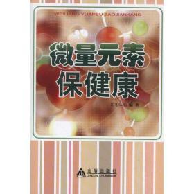 正版书 微量元素保健康吴茂江金盾出版社 全新书籍