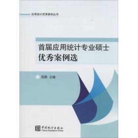 首届应用统计专业硕士  案例 周勇中 统计出版社