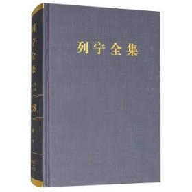 《列宁全集》(第二版)(增订版)第二十八卷*9787010171111*正