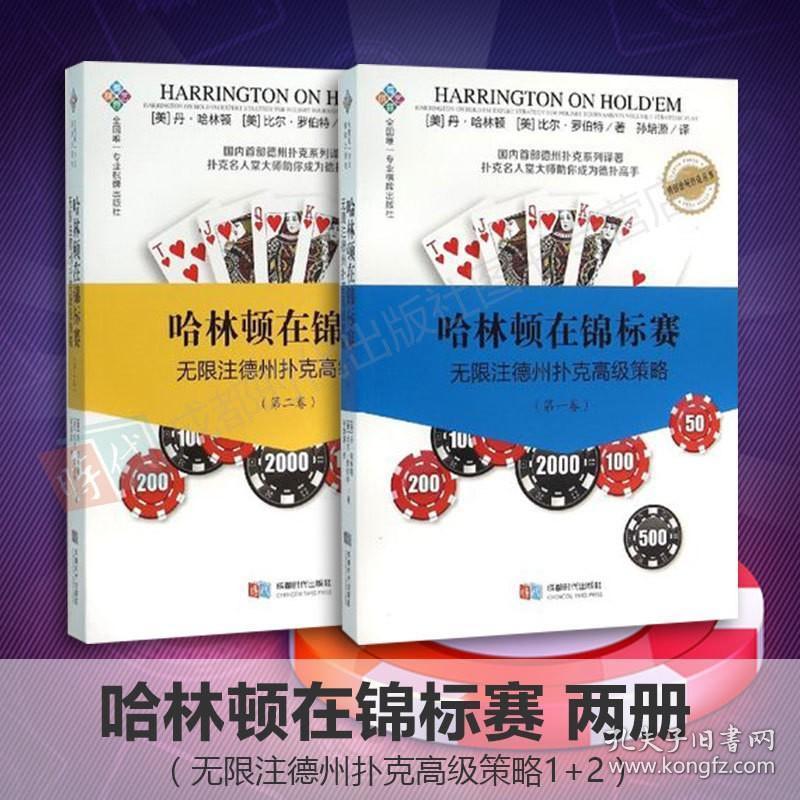 哈林顿在锦标赛全2册 第一卷 第二卷 无限注德州扑克高级策略 德州扑克 正版畅销 成都时代出版社cdsd