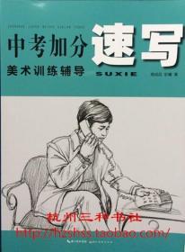 中考加分速写 美术训练辅导杨成品彭曦人物速写基础入门0.2