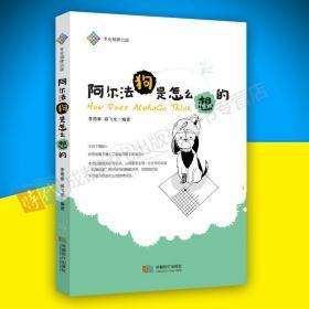 阿尔法狗是怎么想的 围棋人机大战 正版畅销 AlphaGo 成都时代出版社cdsd