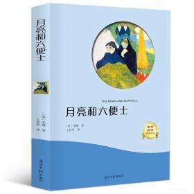 月亮和六便士 有声伴读(英)毛姆著 世界名著无删减原著正版 月亮与六便士书籍 畅销书排行榜