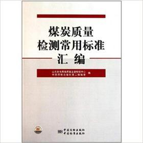 正版现货 煤炭质量检测常用标准汇编