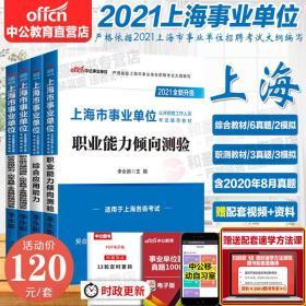 中公2021上海市事业单位考试用书综合应用能力 职业能力倾向测验教材 历年真题全真模拟试卷 4本 上海市2021事业编制招聘考试教材