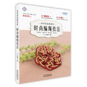 非常容易跟着做 时尚编绳技法 27种绳结 手绳 项链绳 挂件等33个实操案例 工具选材 手把手教会读者编制方法 中国元素设计风格书籍