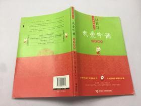 中华吟诵系列:我爱吟诵(小学初级)