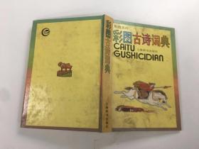 彩图古诗词典