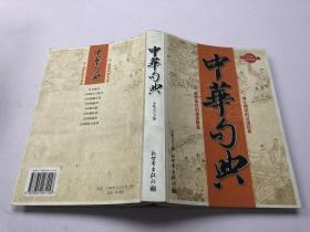 中华句典 经典珍藏版、