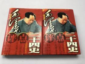 毛泽东评点二十四史 精华解析 修订本 ( 卷二、四) 两本合售