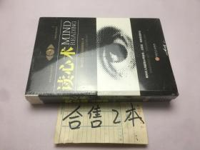 微表情心理学+读心术 两本合售 塑封