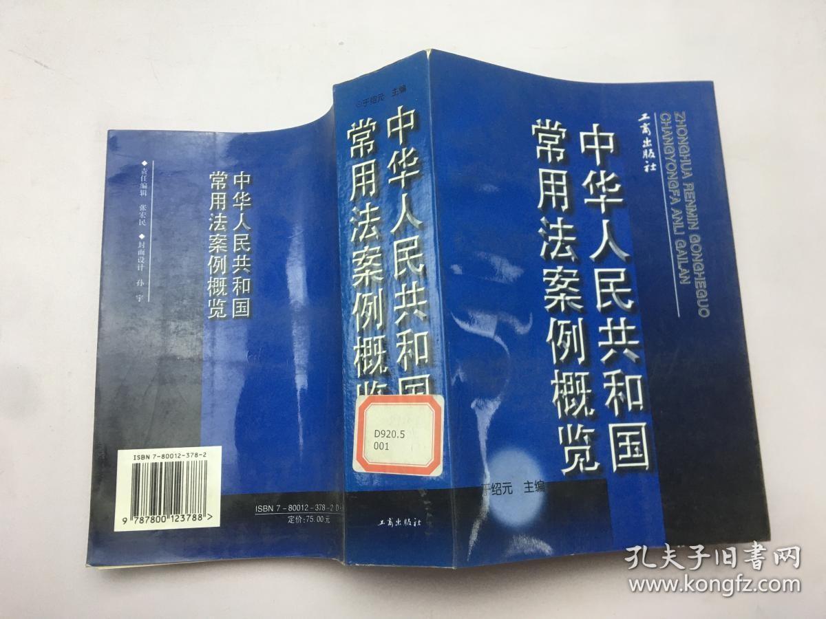 中华人民共和国常用法案例概览