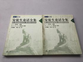安徒生童话全集:英汉对照 (中下) 两本合售