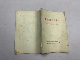 中国当代文学讲义(第二分册 长篇小说创作)