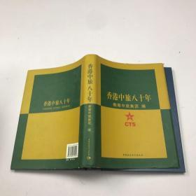 香港中旅八十年