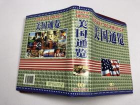 图书珍藏系列 美国通览 上中下卷