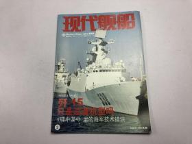 现代舰船2012年第04月A版(2012-04A)
