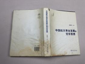 中国航天事业发展的哲学思想