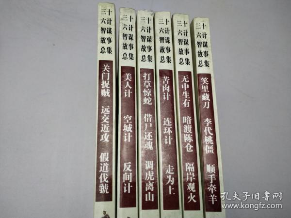 三十六计智谋故事总集 6本合售