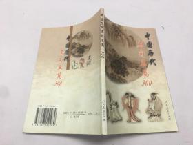 中国历代名句名篇300