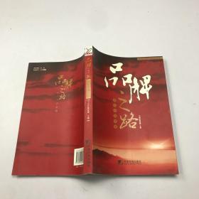 品牌之路:赢在中国快餐