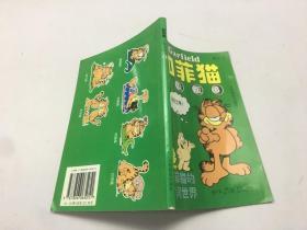 加菲猫8 普及版
