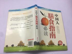 中国人膳食指南必读