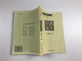 金芒果新批评文丛:传统的再生