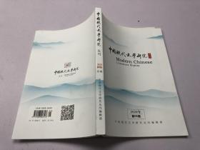 中国现代文学研究丛刊2020第05期月刊