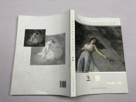 中国戏曲学院美术教师作品集 :王忻 缺两页