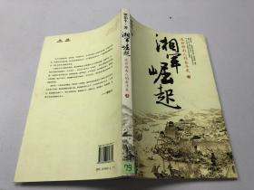 湘军崛起:近世湖南人的奋斗史 上、