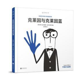 克莱因与克莱因蓝 (意)法乌斯托·吉尔贝蒂(Fausto Gilberti) 书籍小说畅销书 京华出版社