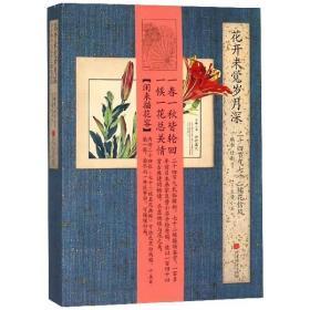花开未觉岁月深 二十四节气七十二候花信风 丁鹏勃任彤文 文学散文书 这就是二十四节气中国古诗词植物鉴赏尽显物候与花之美