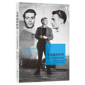 先锋派的转型:1940—1985年的纽约艺术界/艺术与社会译丛
