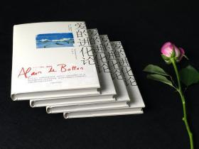 爱的进化论(精) 阿兰德波顿文集对爱情与婚姻的本质展开 别具一格深刻省思外国文学小说畅销书籍上海译文
