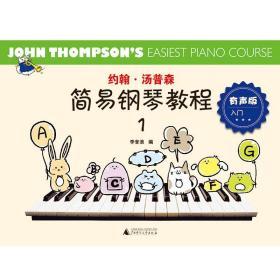 约翰·汤普森简易钢琴教程1(有声版)