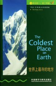 书虫:世界上 冷的地方