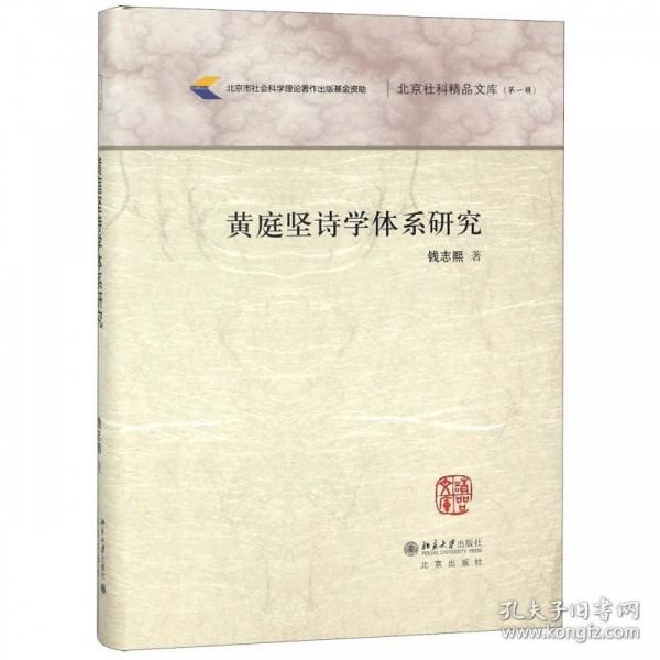 黄庭坚诗学体系研究/北京社科精品文库