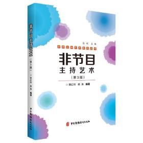 非节目主持艺术(第3版)/应用主持艺术系列丛书