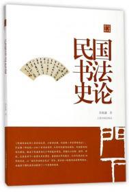 民国书法史论 陈振濂 著 书籍 上海书画出版社有限公司