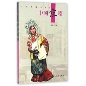 中国京剧 徐城北 著 书籍