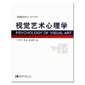 视觉艺术心理学