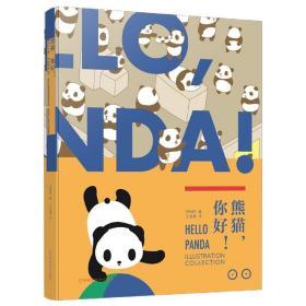 2020新书 熊猫 你好! 世界熊猫插图汇集 熊猫爱好者收藏书籍 儿童暑期课外阅读读物 3-12岁儿童熊猫科普百科全书 萌宠熊猫插画书籍
