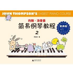 约翰·汤普森简易钢琴教程2(有声版)