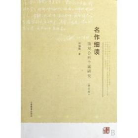 名作细读(微观分析个案研究修订版) 孙绍振 书籍