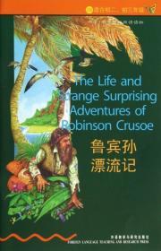 鲁宾孙漂流记(2级适合初2初3年级)/书虫牛津英汉双语读