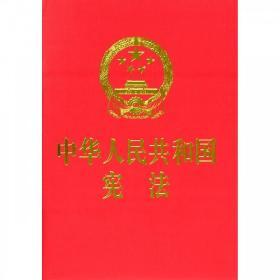 64开 中华人民共和国宪法 2018修 宪法法律法规 图书籍